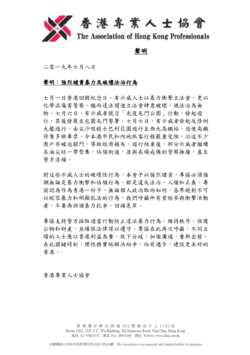 AHKP Response to Extradition Bill